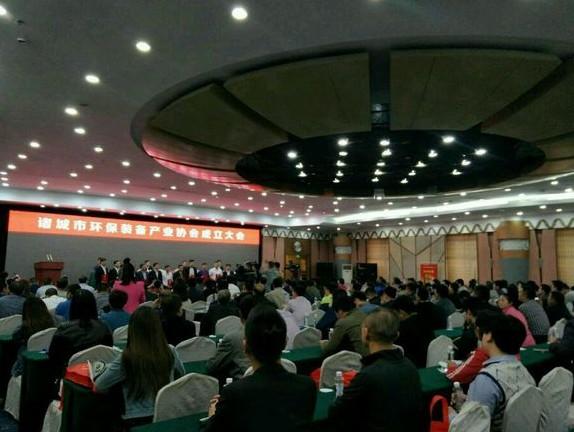 诸城市huan保装备协会成立大会yuanman召kai
